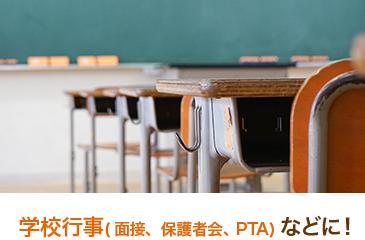 学校行事(面接、保護者会、 PTA)などに!
