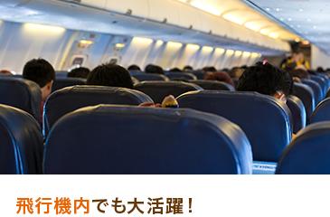 飛行機内でも大活躍!