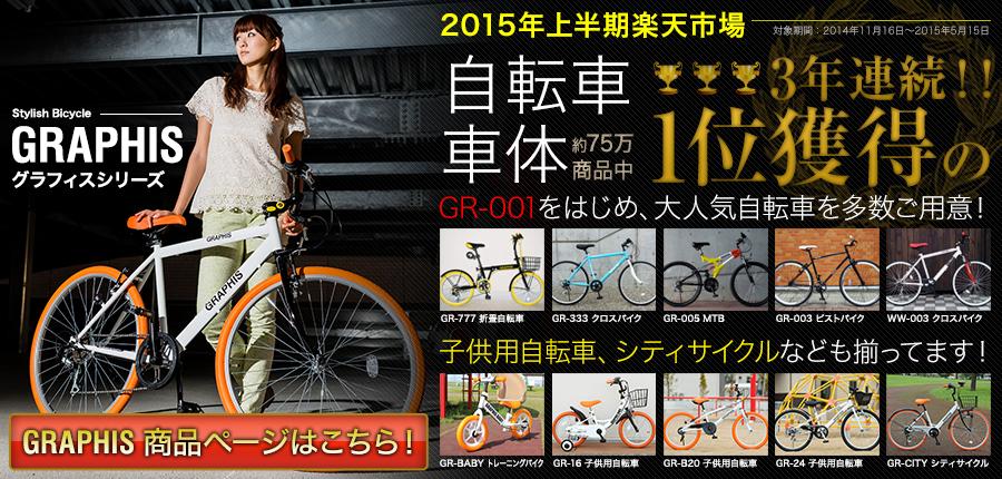 オリジナル自転車GRAPHISシリーズ