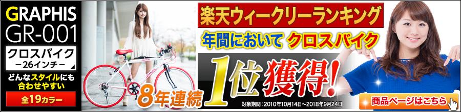 GR-001 2016楽天年間 クロスバイクカテゴリ1位