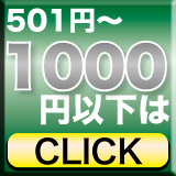 501円〜1000円以下