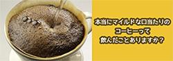 焙煎カフェRainのマイルドコーヒー