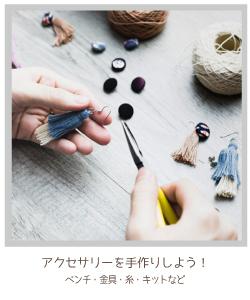 手作りアクセサリー