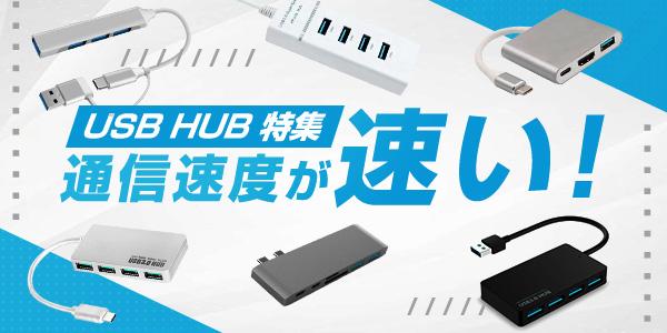 USB HUB特集