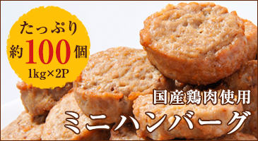 国産鶏肉使用ミニハンバーグ