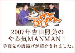 吉田照美のやる気MANMAN!
