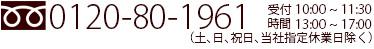 0120-80-1961 ���ջ���10:00��11:3013:00��17:00���ڡ���������һ���ٶ�����