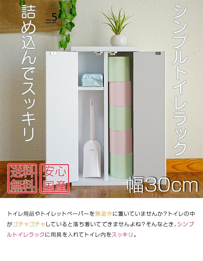 薄型なのでトイレ収納に最適シンプルトイレラック幅30cm トイレット