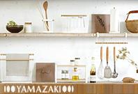 シンプルで機能的なアイテムYamazaki/山崎実業