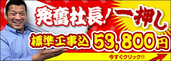 奮発社長!一押し|標準工事込53800円~
