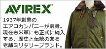 AVIREX(アビレックス)