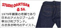 STUDIO D'ARTISAN(ステュディオ・ダ・ルチザン)