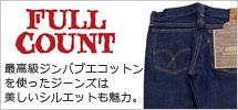 FULLCOUNT(フルカウント)