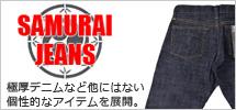 SAMURAI JEANS(サムライジーンズ)