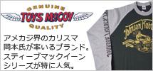 TOYS McCOY(トイズ・マッコイ)