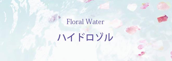 Floral Water ハイドロゾル