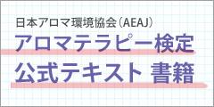 AEAJ公式テキスト