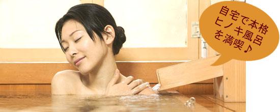 自宅で本格ヒノキ風呂を満喫!
