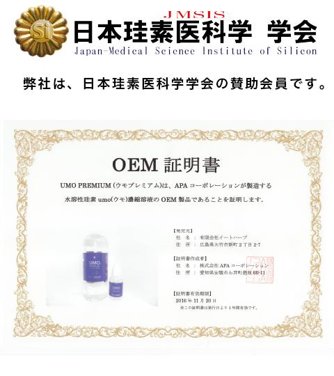 イートハーブは、日本珪素医科学学会の賛助会員です。