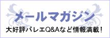 メールマガジン 大好評バレエQ&Aなど情報満載!