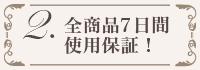 全商品7日間使用保証!