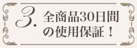全商品30日間の使用保証!