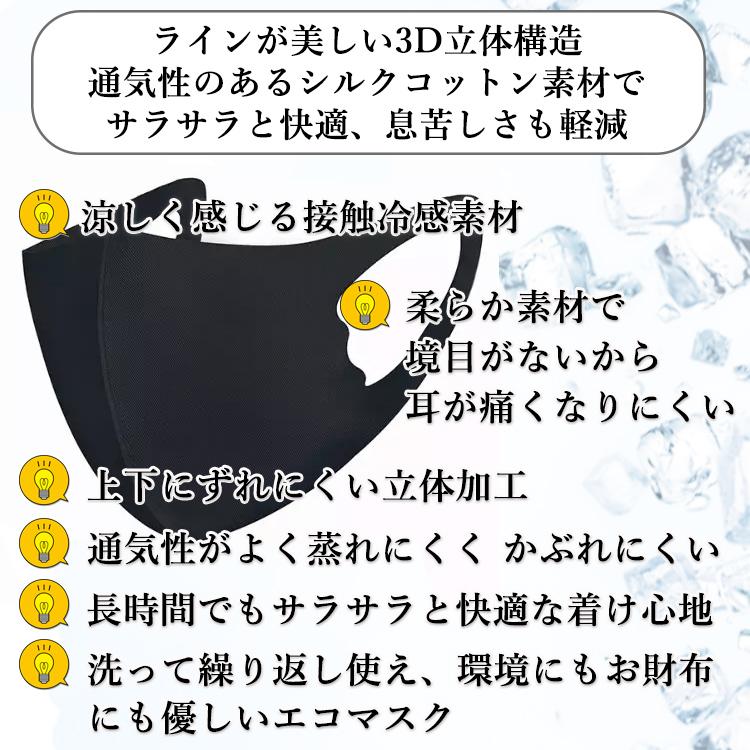 夏用シルクコットンマスク