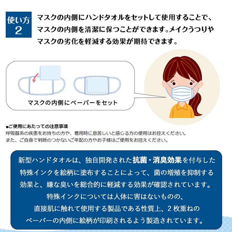 抗菌消臭ペーパータオル