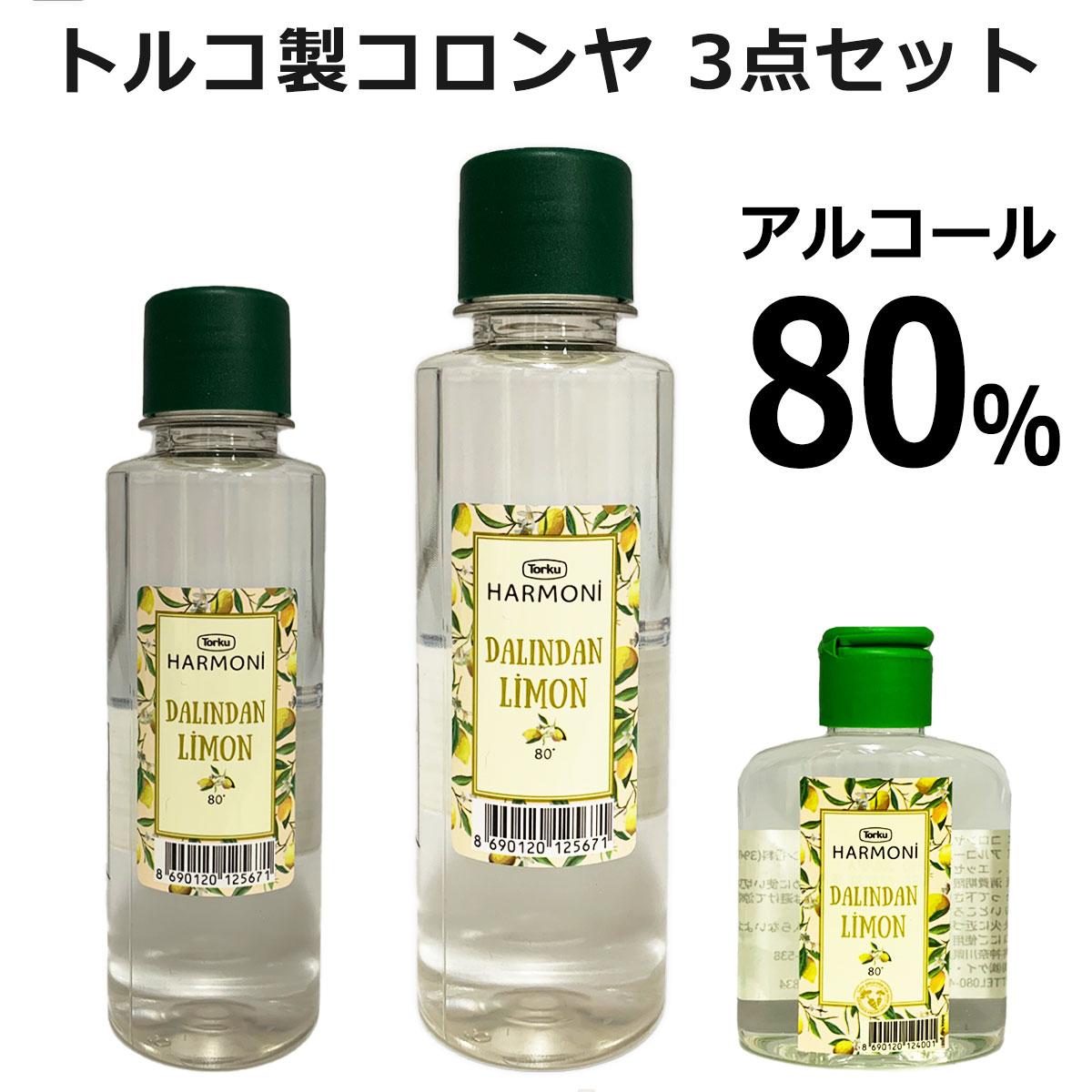 トルココロンヤ レモン