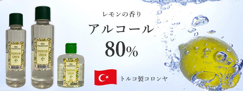 アルコール80%トルココロンヤ