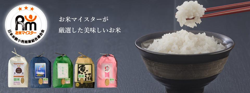 マイスターお勧めの美味しいお米