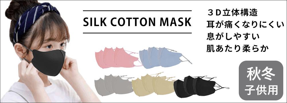 子供用秋冬用かぶれないマスク