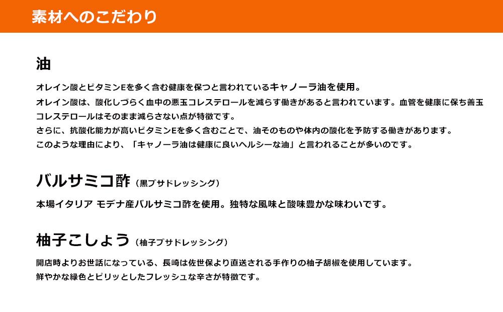 隼オリジナル手作りドレッシング