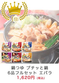今月の売上No.1!横濱舶来亭6品フルセット【送料無料】