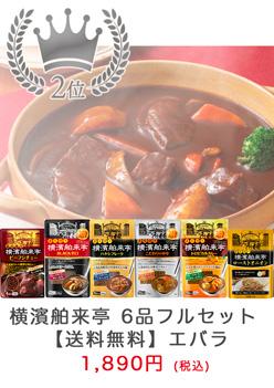 今月の売上No.2!鍋つゆ プチッと鍋 6品フルセット