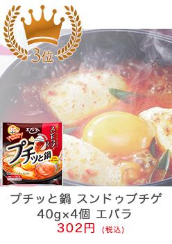 今月の売上No.3!プチッと鍋 スンドゥブチゲ