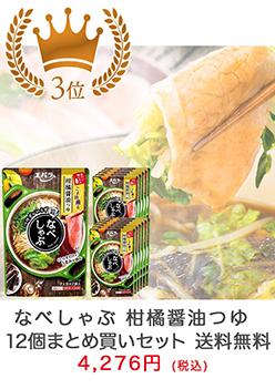 今月の売上No.3!なべしゃぶ 柑橘醤油つゆ 12個まとめ買いセット set267