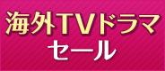 海外TVドラマセール