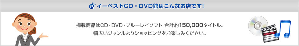 イーベスト CD・DVD館楽天市場店はこんなお店です!