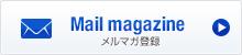 イーベスト CD・DVD館のメルマガ登録