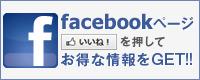 特価COMのフェイスブック