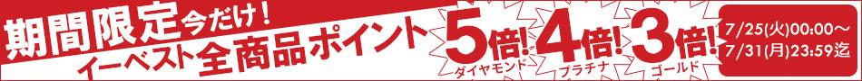 ストア限定ポイントランク別ポイントアップ!7/25(火)00:00〜7/31(月)23:59まで!