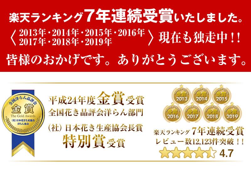 楽天ランキング5年連続受賞