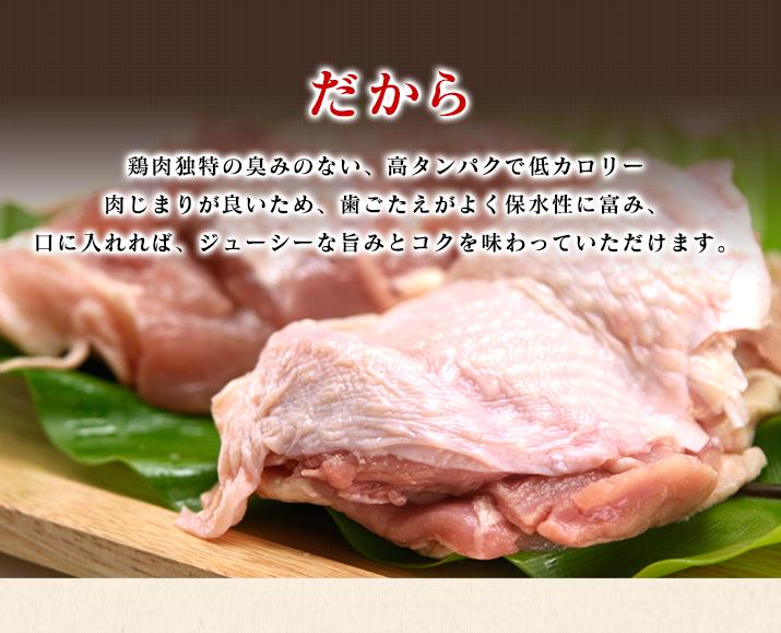 だから鶏肉独特の臭みのない、高タンパクで低カロリー