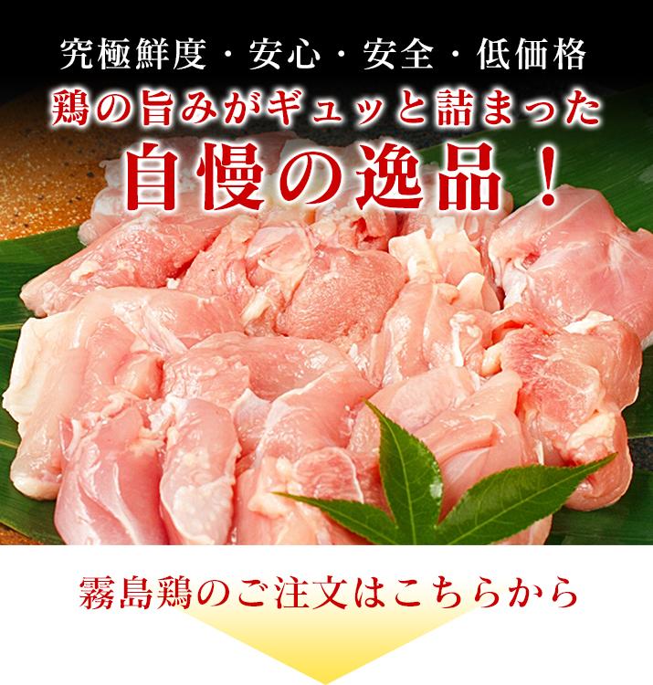 究極鮮度・安心・安全・低価格 鶏の旨みがギュッと詰まった自慢の逸品!