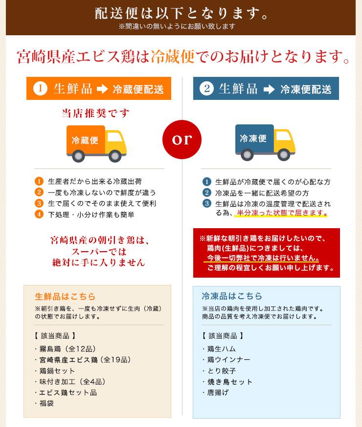 宮崎産若鶏は冷蔵便でのお届けとなります。
