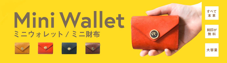 mini_wallet ミニウォレット販売開始バナー