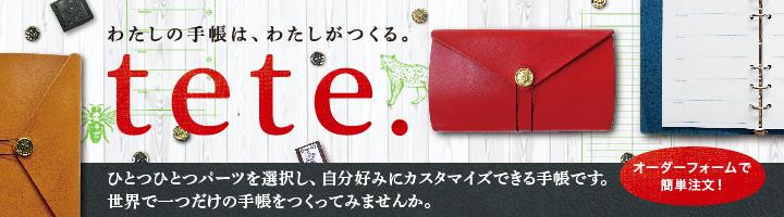 tete.はカバーと金具とワンポイント、リフィルを選んで私らしく作る手帳です。