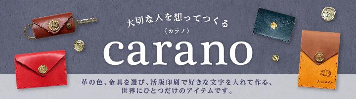 自分へのごほうびに。また、大切な人を想って作るレザー雑貨、Carano。