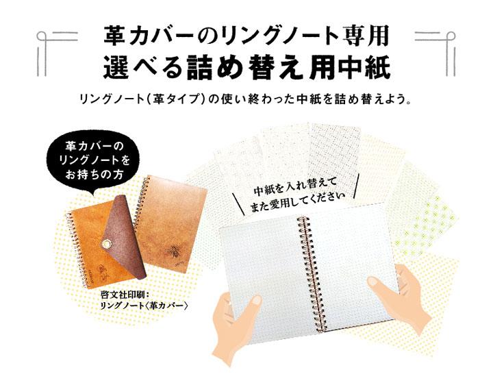 革カバーのリングノート専用選べる詰め替え用中紙